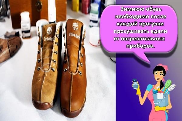 Зимнюю обувь необходимо после каждой прогулки просушивать вдали от нагревательных приборов