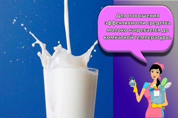 молоко от пятен
