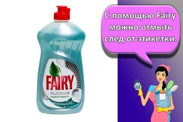 С помощью Fairy можно отмыть след от этикетки