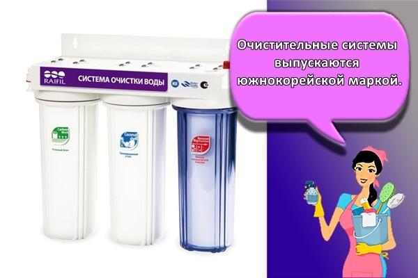 Очистительные системы выпускаются южнокорейской маркой.
