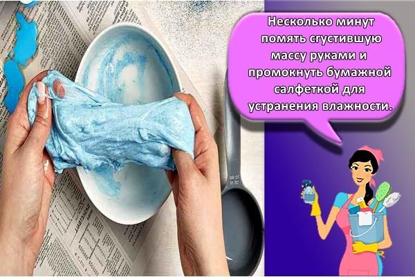 Несколько минут помять сгустившую массу руками и промокнуть бумажной салфеткой для устранения влажности.