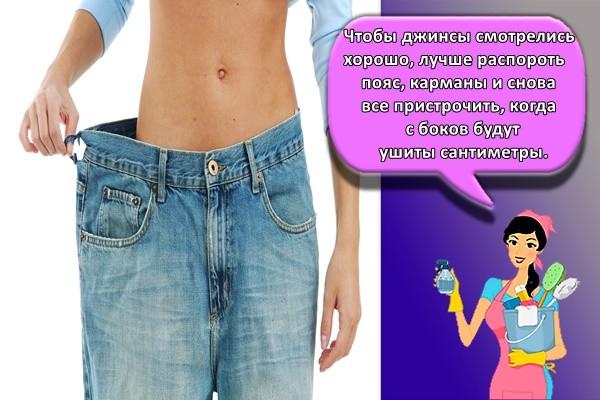 Чтобы джинсы смотрелись хорошо, лучше распороть пояс, карманы и снова все пристрочить, когда с боков будут ушиты сантиметры.