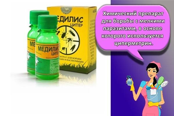 Химический препарат для борьбы с мелкими паразитами, в основе которого используется циперметрин