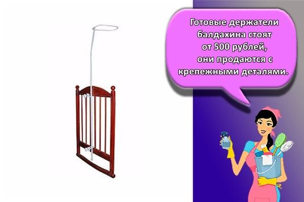 Готовые держатели балдахина стоят от 500 рублей, они продаются с крепежными деталями.