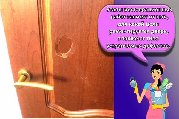 Этапы реставрационных работ зависят от того, для какой цели ремонтируется дверь, а также от типа устраняемых дефектов.