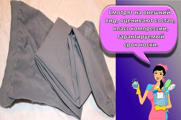 Смотрят на внешний вид, оценивают состав, класс компрессии, гарантируемый срок носки.