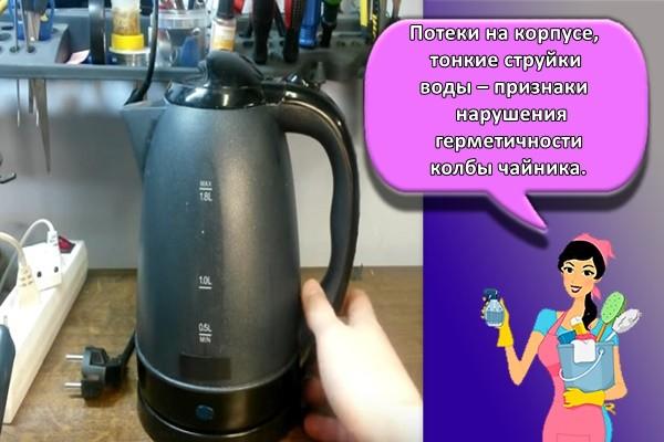 Потеки на корпусе, тонкие струйки воды – признаки нарушения герметичности колбы чайника.