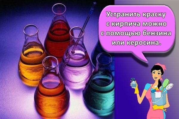 Устранить краску с кирпича можно с помощью бензина или керосина.