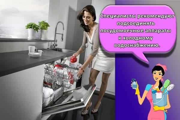 Специалисты рекомендуют подсоединять посудомоечные аппараты к холодному водоснабжению