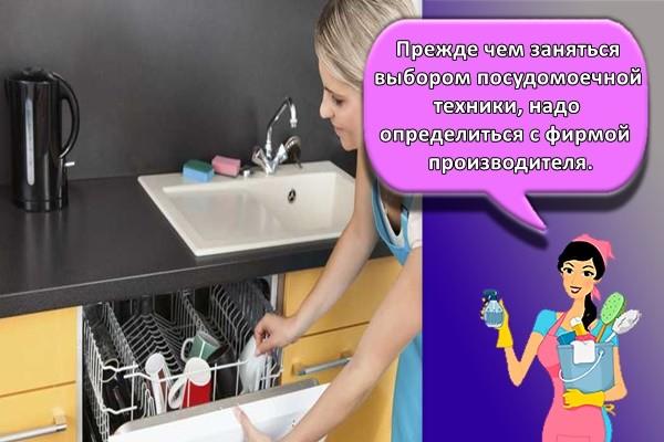 Прежде чем заняться выбором посудомоечной техники, надо определиться с фирмой производителя.