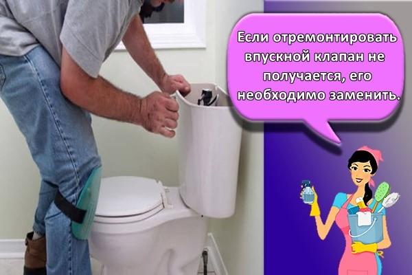 Если отремонтировать впускной клапан не получается, его необходимо заменить.