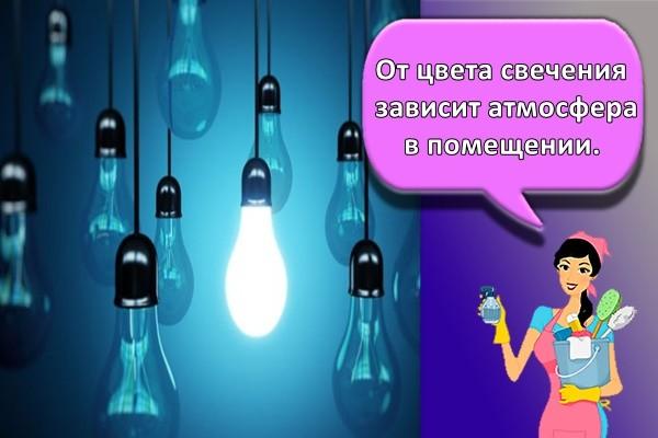 От цвета свечения зависит атмосфера в помещении.