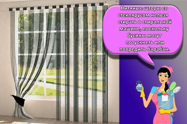 Нитяные шторы со стеклярусом нельзя стирать в стиральной машине, поскольку бусины могут потускнеть или повредить барабан.