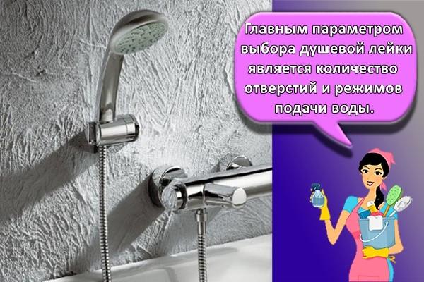 Главным параметром выбора душевой лейки является количество отверстий и режимов подачи воды. Лучше