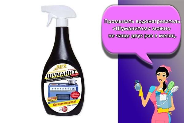 Промывать водонагреватель «Шуманитом» можно не чаще двух раз в месяц.