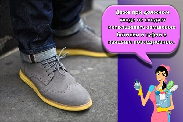 Даже при должном уходе не следует использовать замшевые ботинки и туфли в качестве повседневных.