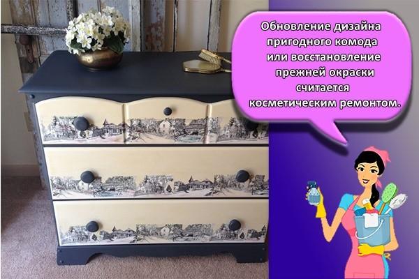 Обновление дизайна пригодного комода или восстановление прежней окраски считается косметическим ремонтом.