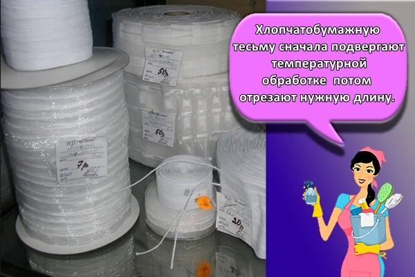Хлопчатобумажную тесьму сначала подвергают температурной обработке (горячая вода, утюг), потом отрезают нужную длину.