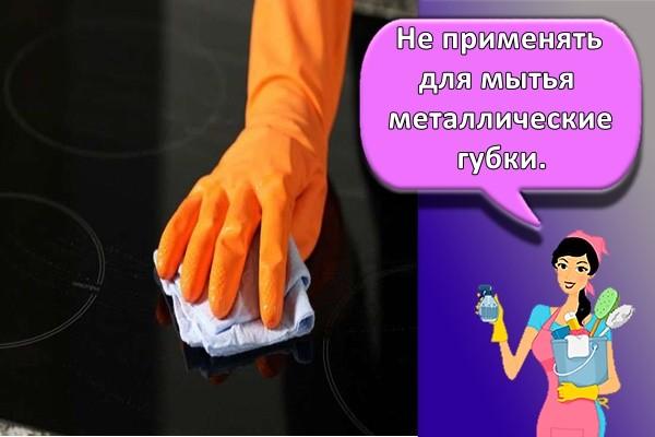 Не применять для мытья металлические губки.