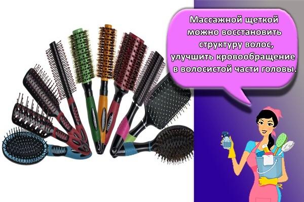 Массажной щеткой можно восстановить структуру волос, улучшить кровообращение в волосистой части головы.