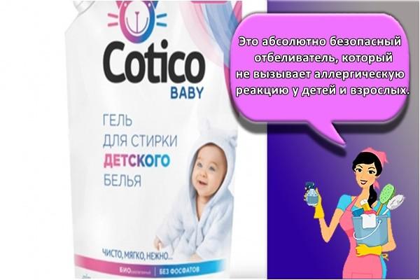 Это абсолютно безопасный отбеливатель, который не вызывает аллергическую реакцию у детей и взрослых.