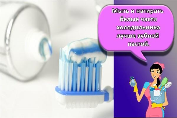 Мыть и натирать белые части холодильника лучше зубной пастой.
