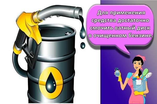 Для применения средства достаточно смочить ватный диск в очищенном бензине.