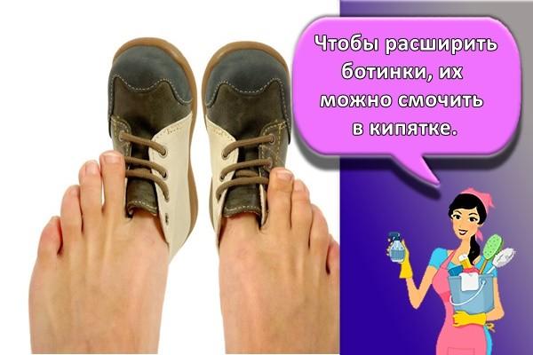 Чтобы расширить ботинки, их можно смочить в кипятке.