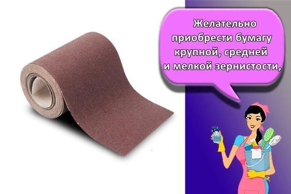 Желательно приобрести бумагу крупной, средней и мелкой зернистости,