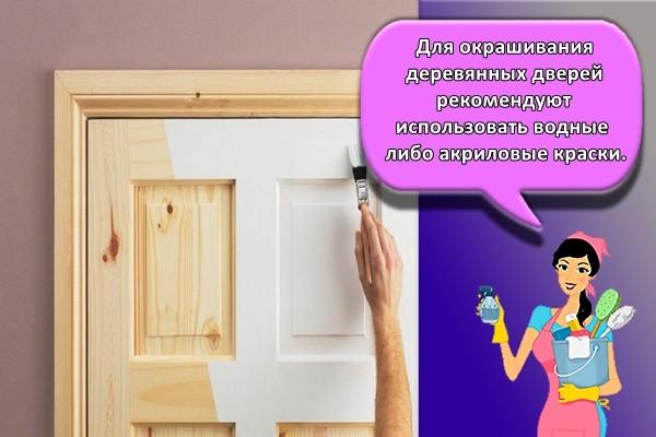 Для окрашивания деревянных дверей рекомендуют использовать водные либо акриловые краски