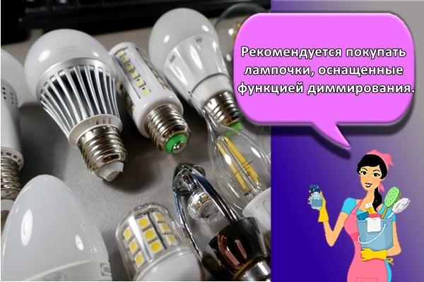 Рекомендуется покупать лампочки, оснащенные функцией диммирования.