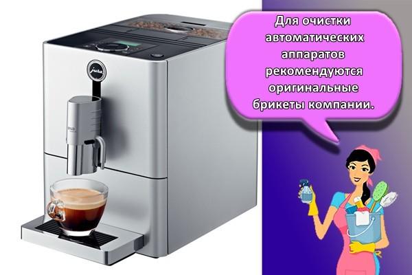 Для очистки автоматических аппаратов рекомендуются оригинальные брикеты компании.