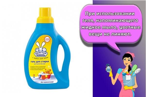 При использовании геля, напоминающего жидкое мыло, цветные вещи не линяют