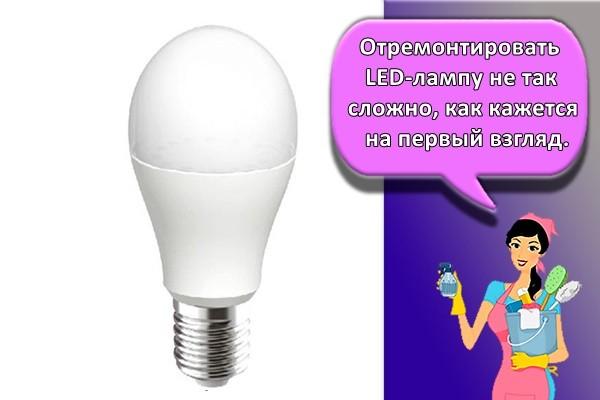 Отремонтировать LED-лампу не так сложно, как кажется на первый взгляд.