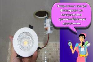 Инструкция, как установить светильники в натяжной потолок своими руками