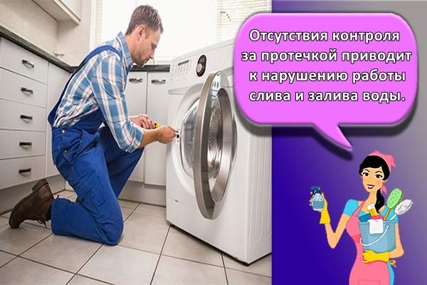 Отсутствия контроля за протечкой приводит к нарушению работы слива и залива воды.