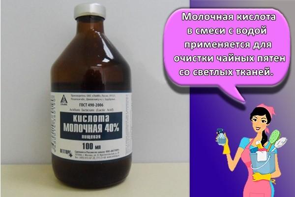 Молочная кислота в смеси с водой применяется для очистки чайных пятен со светлых тканей.