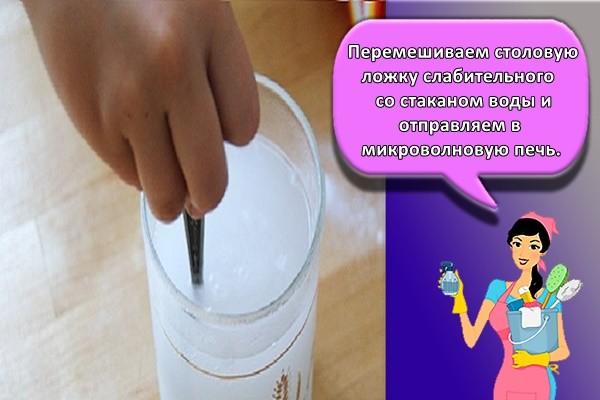 Перемешиваем столовую ложку слабительного со стаканом воды и отправляем в микроволновую печь.