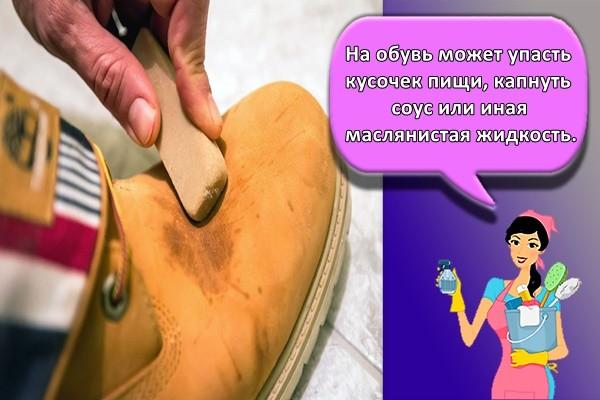 На обувь может упасть кусочек пищи, капнуть соус или иная маслянистая жидкость.