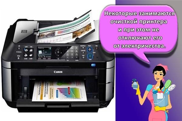 Некоторые занимаются очисткой принтера и при этом не отключают его от электричества.