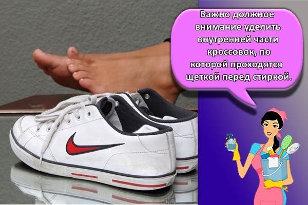 Важно должное внимание уделить внутренней части кроссовок, по которой проходятся щеткой перед стиркой.