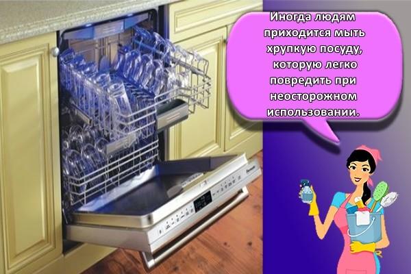 Иногда людям приходится мыть хрупкую посуду, которую легко повредить при неосторожном использовании.