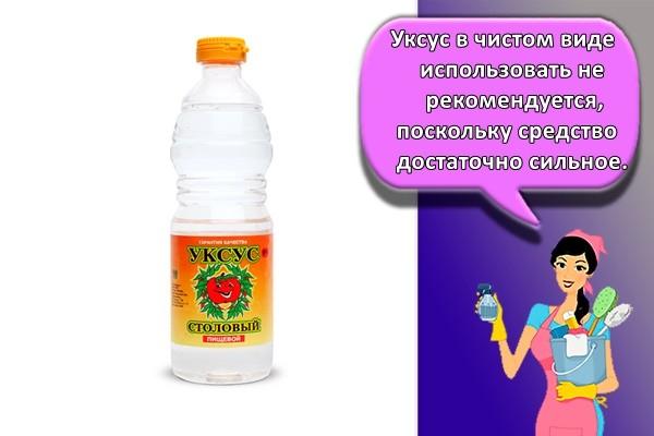 Уксус в чистом виде использовать не рекомендуется, поскольку средство достаточно сильное.