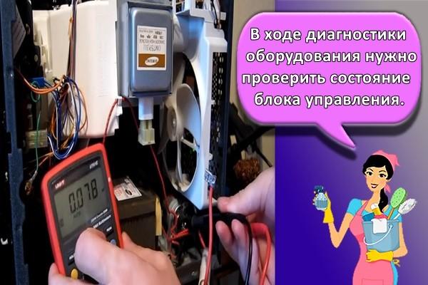 В ходе диагностики оборудования нужно проверить состояние блока управления.