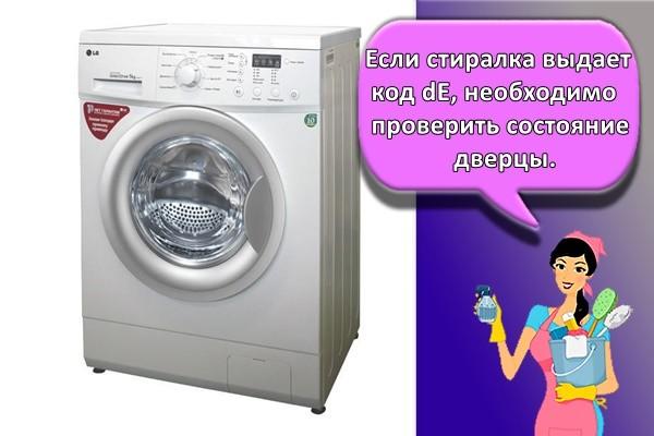 Если стиралка выдает код dE, необходимо проверить состояние дверцы.