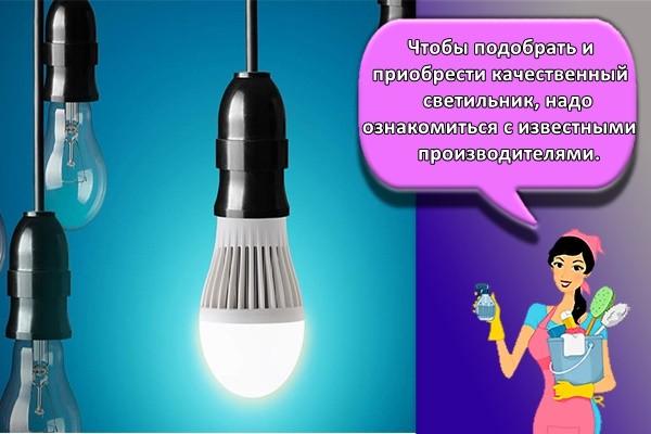 Чтобы подобрать и приобрести качественный светильник, надо ознакомиться с известными производителями.