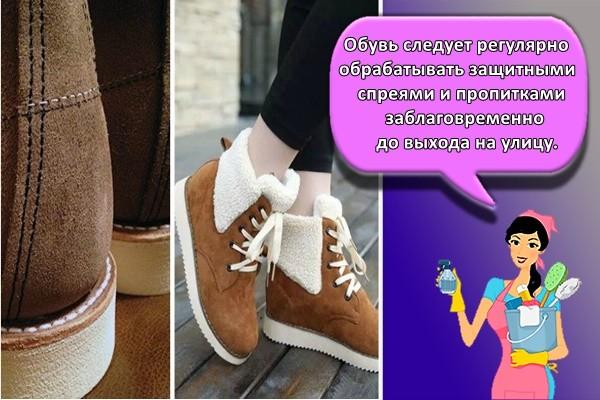 Обувь следует регулярно обрабатывать защитными спреями и пропитками заблаговременно до выхода на улицу.