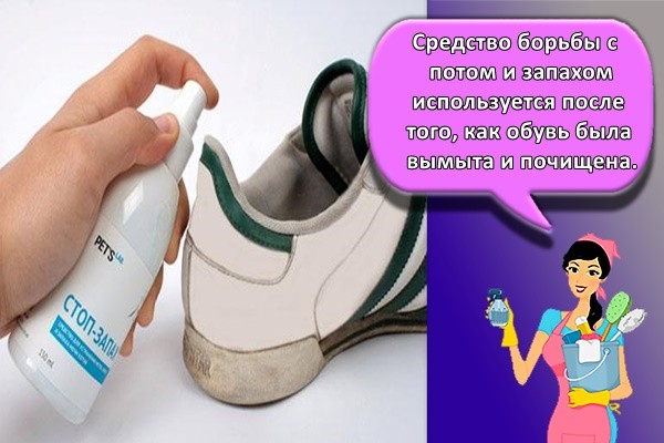 Средство борьбы с потом и запахом используется после того, как обувь была вымыта и почищена.