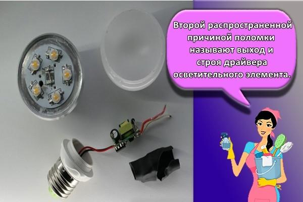 Второй распространенной причиной поломки называют выход и строя драйвера осветительного элемента.