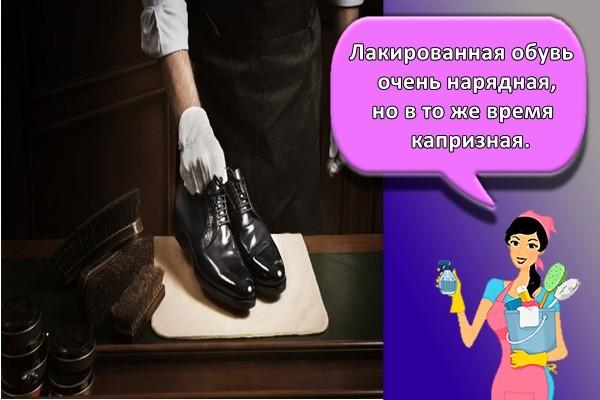 Лакированная обувь очень нарядная, но в то же время капризная.